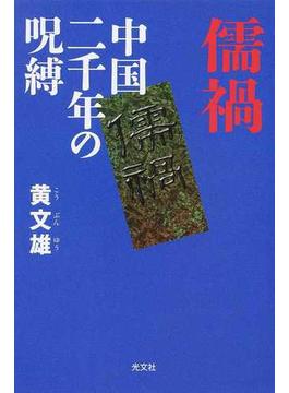 儒禍中国二千年の呪縛