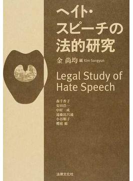 ヘイト・スピーチの法的研究