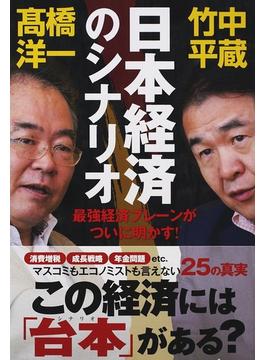 日本経済のシナリオ 最強経済ブレーンがついに明かす!