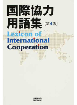 国際協力用語集 第4版