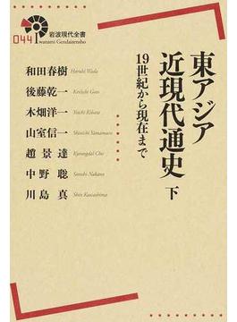 東アジア近現代通史 19世紀から現在まで 下