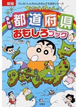 クレヨンしんちゃんのまんが都道府県おもしろブック 特産品や歴史がよくわかる! 新版
