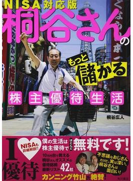 桐谷さんのもっと儲かる株主優待生活 NISA対応版