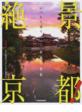 絶景京都! いつもと違う京都の景色(JTBのMOOK)