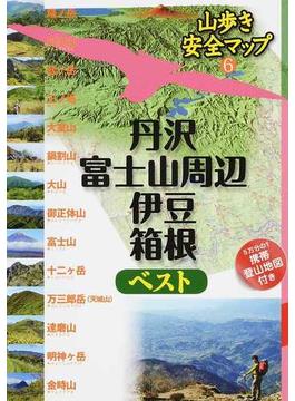丹沢・富士山周辺・伊豆・箱根ベスト