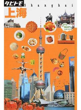 上海 2014(タビトモ)