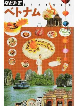 ベトナム 2014(タビトモ)