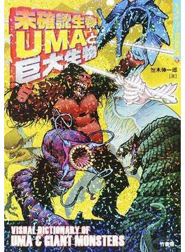未確認生物UMAと巨大生物