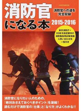 消防官になる本 消防官への道を完全収録 2015−2016(イカロスMOOK)
