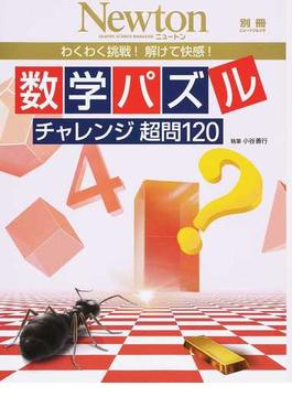 数学パズルチャレンジ超問120 わくわく挑戦!解けて快感!