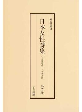 日本女性詩集 1930年〜1943年 編集復刻版 第2巻