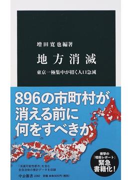 地方消滅 東京一極集中が招く人口急減(中公新書)