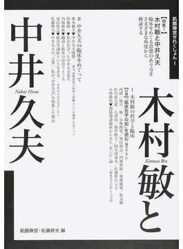 木村敏と中井久夫 〈特集1〉木村敏と中井久夫〈特集2〉発達障害と刑事事件