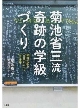 菊池省三流奇跡の学級づくり 崩壊学級を「言葉の力」で立て直す