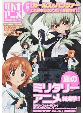 オトナアニメ Vol.35 夏のミリタリーアニメ総進撃!(洋泉社MOOK)
