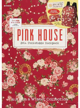 PINK HOUSE 2014Pocketable Backpack(宝島社ブランドムック)