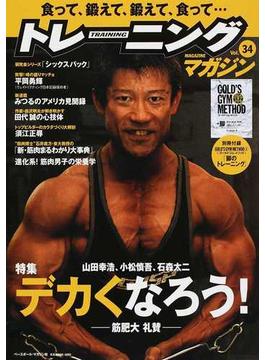 トレーニングマガジン Vol.34 特集デカくなろう!(B.B.MOOK)