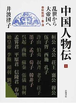 中国人物伝 1 乱世から大帝国へ