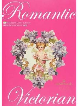 Romantic Victorian夢見るヴィクトリアンカード1000