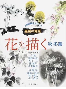 花を描く 秋・冬篇