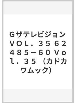 Gザテレビジョン VOL.35 62485-60 Vol.35(カドカワムック)