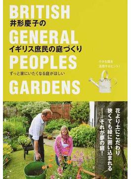 井形慶子のイギリス庶民の庭づくり ずっと家にいたくなる庭がほしい