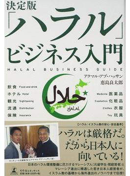 決定版「ハラル」ビジネス入門