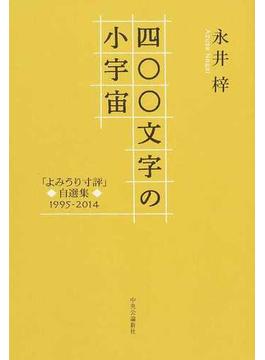 四〇〇文字の小宇宙 「よみうり寸評」自選集1995−2014