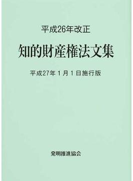 知的財産権法文集 平成27年1月1日施行版