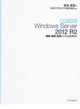 標準テキストWindows Server 2012 R2構築・運用・管理パーフェクトガイド