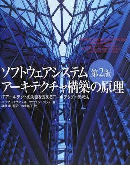 ソフトウェアシステムアーキテクチャ構築の原理 ITアーキテクトの決断を支えるアーキテクチャ思考法 第2版