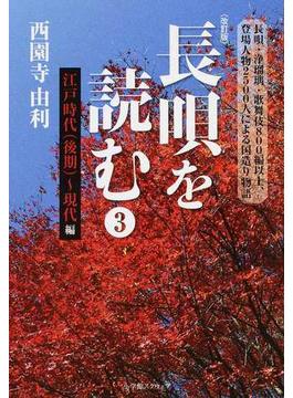 長唄を読む 改訂版 3 江戸時代(後期)〜現代編