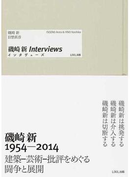磯崎新Interviews
