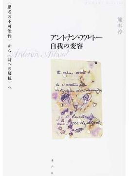 アントナン・アルトー自我の変容 〈思考の不可能性〉から〈詩への反抗〉へ
