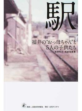 """駅 福井の""""おっ母ちゃん""""と5人の子供たち"""