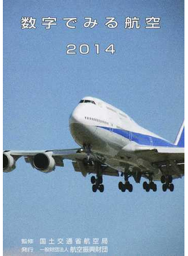 数字でみる航空 2014