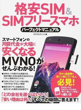 格安SIM&SIMフリースマホパーフェクトマニュアル 通信費を徹底節約!