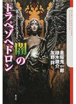 闇のトラペゾヘドロン(The Cthulhu Mythos Files)