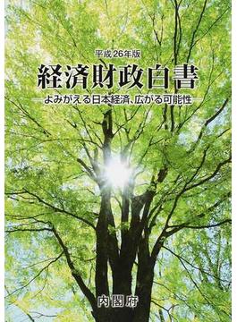 経済財政白書 平成26年版 よみがえる日本経済、広がる可能性