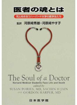 医者の魂とは 死と向き合うハーバード大学の医学生たち