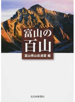 富山の百山