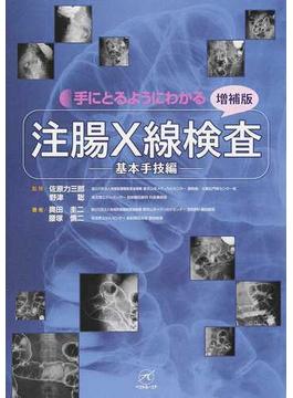 手にとるようにわかる注腸X線検査 増補版 基本手技編