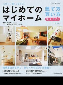 はじめてのマイホーム建て方・買い方完全ガイド 心地いい暮らしをつくる 改訂版(エクスナレッジムック)