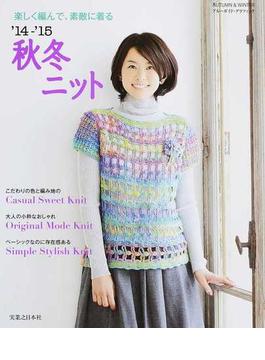 秋冬ニット 楽しく編んで、素敵に着る '14−'15