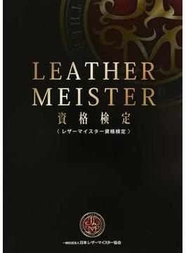 LEATHER MEISTER資格検定