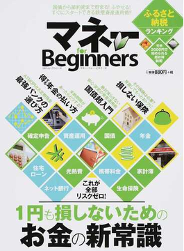 マネーfor Beginners
