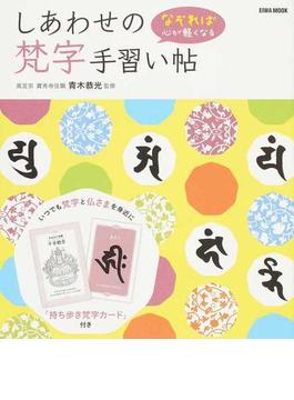 しあわせの梵字手習い帖 なぞれば心が軽くなる(EIWA MOOK)