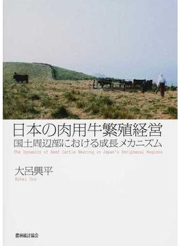 日本の肉用牛繁殖経営 国土周辺部における成長メカニズム