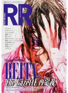ROCK AND READ 055 REITA〈the GazettE〉