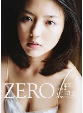 ZERO 真野恵里菜写真集